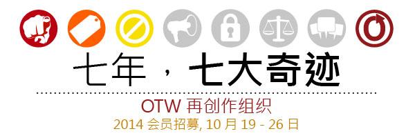 七年,七大奇迹 OTW 再创作组织 2014 会员招募, 10 月 19 - 26 日