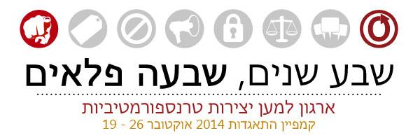 שבע שנים, שבעה פלאים ארגון למען יצירות טרנספורמטיביות קמפיין התאגדות 2014 אוקטובר 26 - 19