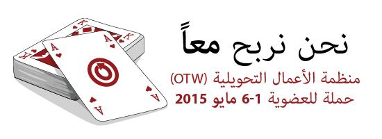 حملة للعضوية 1-6 مايو 2015 منظمة الأعمال التحويلية (OTW) نحن نربح معاً