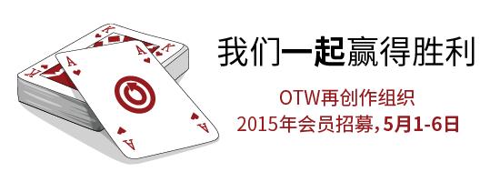我们一起赢得胜利 - OTW 再创作组织 - 2015 年会员招募,5月1-6日