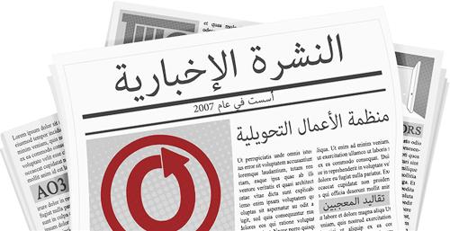 بانر صُمم من قبل كايتي يُبين رسم لصحيفة و إسم و شعار OTW و مشاريعها على صفحاتها.
