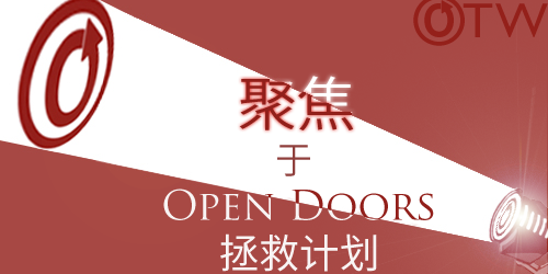 聚焦Open Doors拯救计划