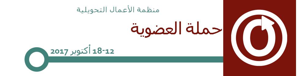 حملة منظمة الأعمال التحويلية للعضوية، 12-18 أكتوبر 2017