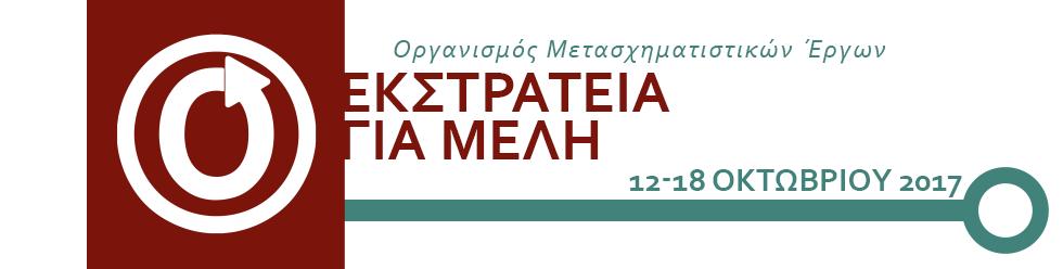 Οργανισμός Μετασχηματιστικών ΈργωνΕκστρατεία για Μέλη, 12 - 18 Οκτωβρίου 2017