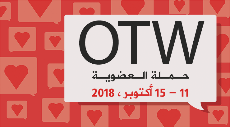 حملة منظمة الأعمال التحويلية للعضوية، 11–15 اكتوبر 2018
