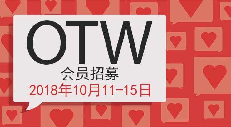 OTW再创作组织会员招募,2018年10月11–15日