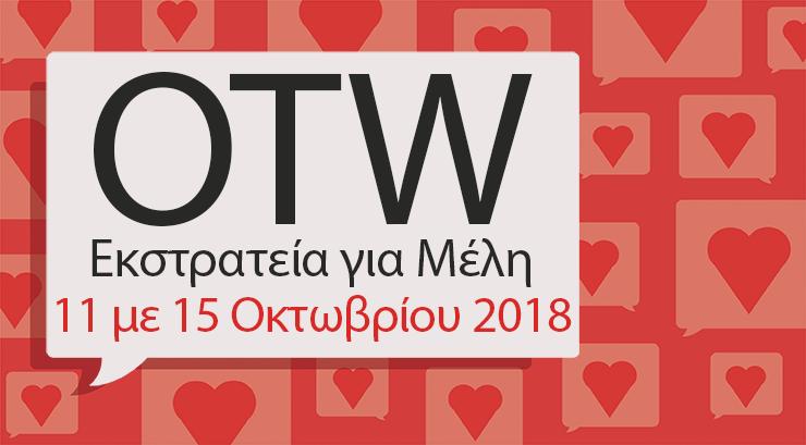 Εκστρατεία για Μέλη του Οργανισμού Μετασχηματιστικών Έργων, 11-15 Οκτωβρίου 2018