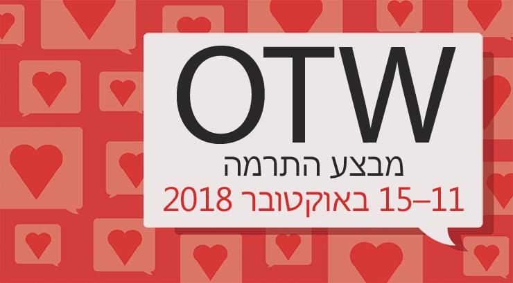 מבצע התרמה אוקטובר 2018 עבור הארגון למען יצירות טרנספורמטיביות