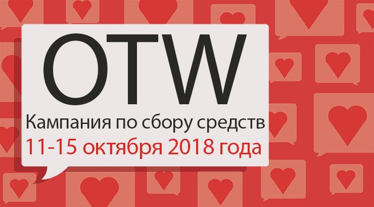 Кампания по сбору средств Организации Трансформационных Работ, 11-15 октября 2018