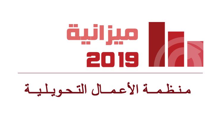 منظمة الأعمال التحويلية: تحديث ميزانية عام 2019
