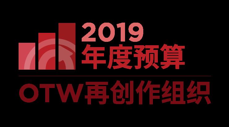 OTW再创作组织:2019年度预算