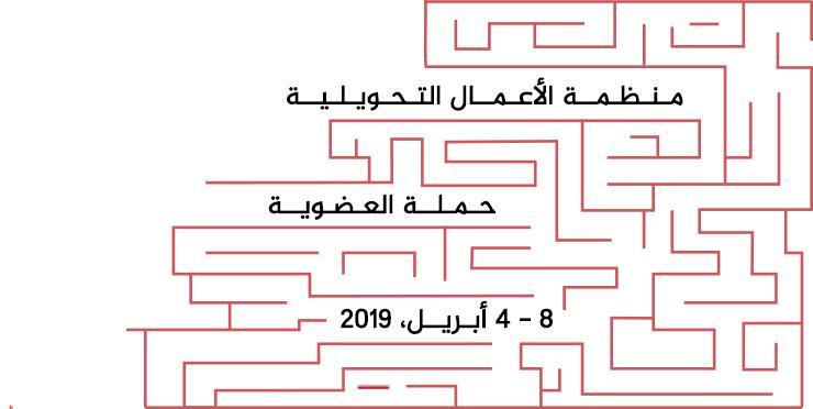 حملة العضوية في منظمة الأعمال التحويلية، 4 - 8 أبريل 2019