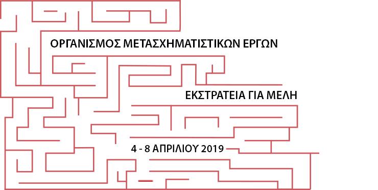Εκστρατεία για μέλη του Οργανισμού Μετασχηματιστικών Έργων, 4 - 8 Απριλίου 2019