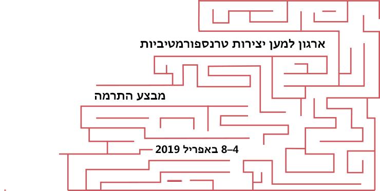 מבצע התרמה אפריל 2019 עבור הארגון למען יצירות טרנספורמטיביות