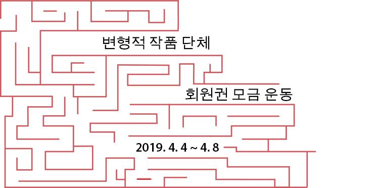 변형적 작품 단체 회원권 모금 운동, 2019년 4.4-4.8