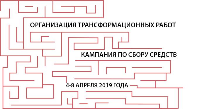 Кампания по сбору средств Организации Трансформационных Работ, 4 - 8 апреля 2019