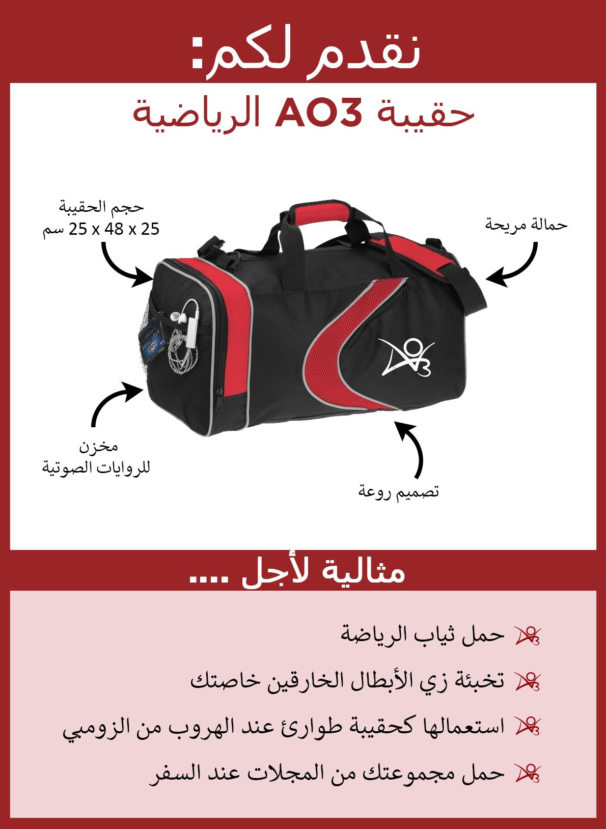 نقدم لكم حقيبة AO3 الرياضية. الحقيبة سوداء وعليها تصاميم باللون الأحمر، وعلى جانبها شعار AO3 باللون الأبيض. حجمها 25 في 48 في 25 سنتيمتراً. مزودة بحمالة فوق الكتف سهلة الاستعمال وجيب شبكي جانبي لتخزين القصص الصوتية. إنها مثالية لحمل ثياب الرياضة، تخبئة زي الأبطال الخارقين خاصتك، الاستعمال كحقيبة طوارئ عند الهروب من الزومبي، وحمل مجموعتك من المجلات عند السفر.