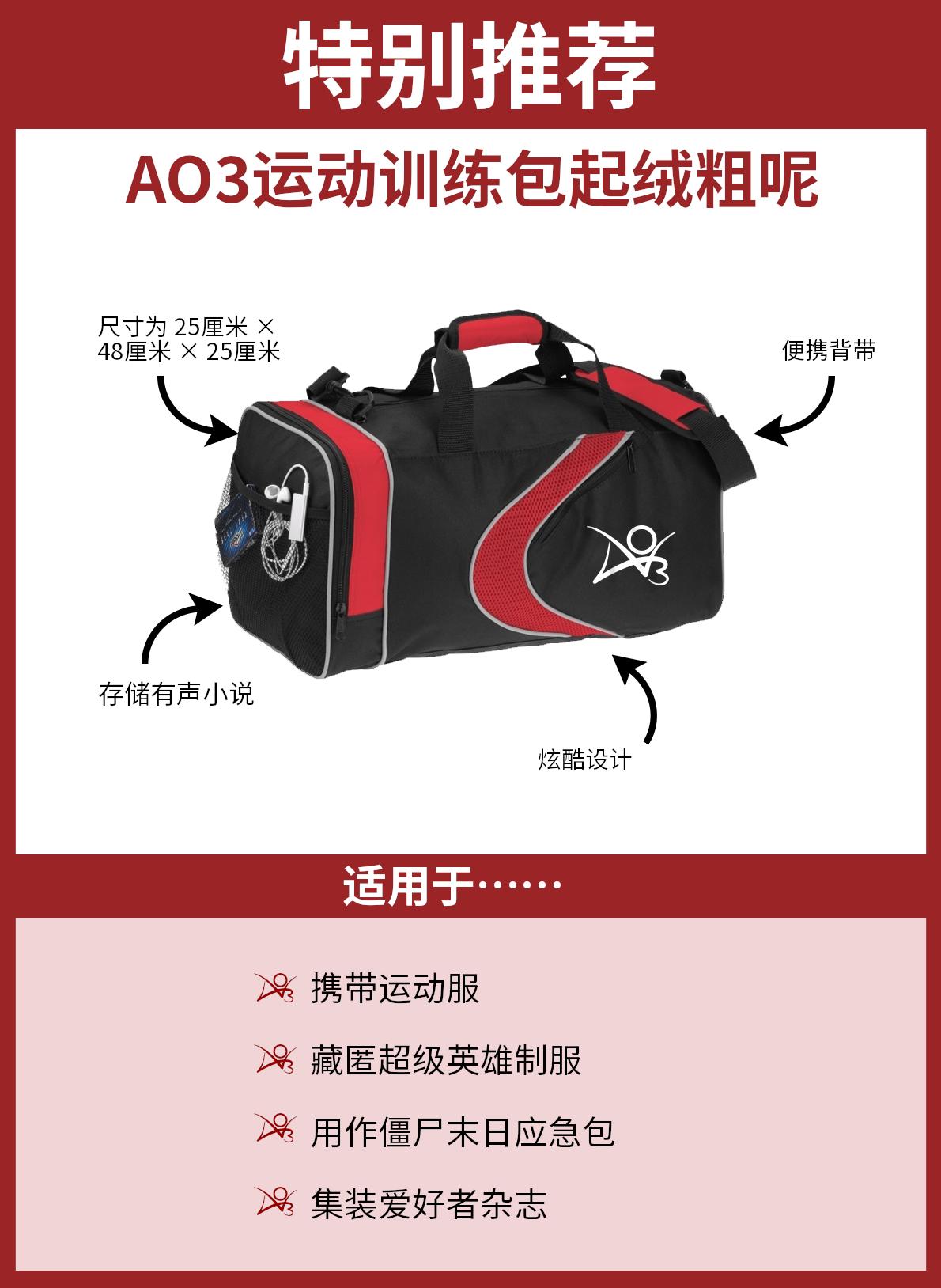 这就是AO3行李袋。袋子主题为黑色,搭配红色点缀,侧面印有一道红色的闪电图案以及白色AO3标志。袋子大小为25 x 48 x 25厘米。行李袋有一条肩带,非常便利,还有网状的侧兜,方便收纳有声读物的播放设备。不论是用来装健身房装备、藏匿您的超级英雄制服、做僵尸爆发时的逃生包、还是出门装上同人杂志,都非常完美。