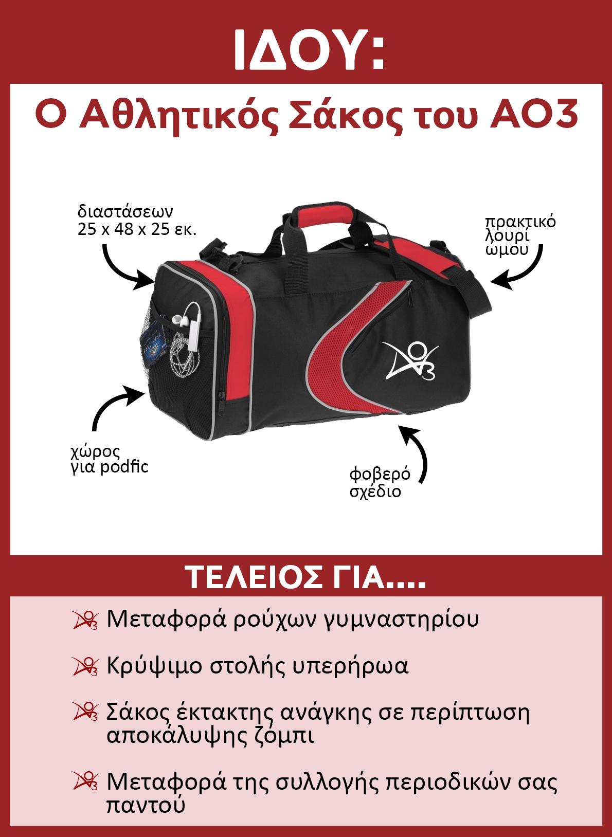 Ιδού ο Αθλητικός Σάκος του AO3. Ο σάκος είναι μαύρος και κόκκινος, με μια κόκκινη κυματιστή γραμμή και ένα λευκό λογότυπο του AO3 στο πλάι. Έχει διαστάσεις 25×48×25 εκατοστά. Διαθέτει βολικό λουράκι ώμου και μια διχτυωτή πλαϊνή θήκη, ιδανική για την αποθήκευση ομιλούσας λογοτεχνίας θαυμαστών (podfic). Είναι τέλειος για να μεταφέρετε τα ρούχα γυμναστηρίου, για να κρύψετε τη στολή σας υπερήρωα, για να τον χρησιμοποιήσετε ως σάκο έκτακτης ανάγκης σε περίπτωση αποκάλυψης ζόμπι και για να έχετε τη συλλογή περιοδικών σας όπου πάτε.