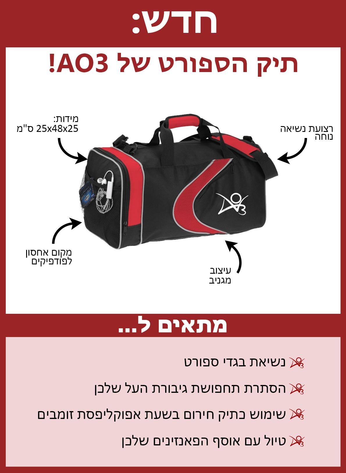 """הכירו את תיק הספורט של AO3. התיק שחור עם עיטורים באדום, ובצידו פס גלי אדום ולוגו AO3 לבן. מידות התיק 25x48x25 ס""""מ, והוא כולל רצועת נשיאה נוחה לתלייה על הכתף וכיס רשת צדי לאחסון הנגן עם הפודפיקים לדרך. מצוין כתיק לבגדי התעמלות או לתלבושת גיבורת-על, כתיק פק""""ל הימלטות בשעת אפוקליפסת זומבים, או כמנשא לאוסף הפאנזינים שלכן."""