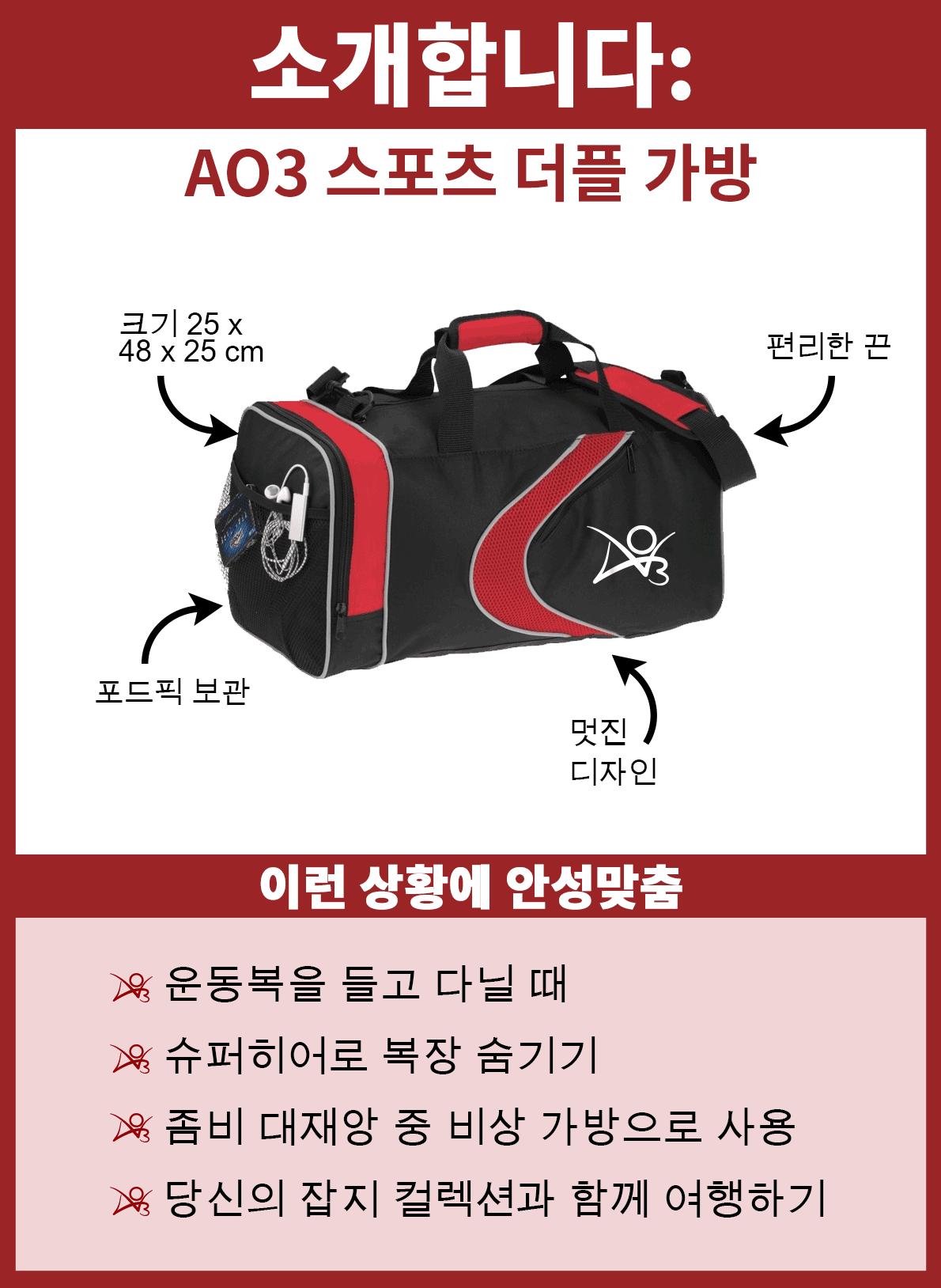 AO3 스포츠 더플 가방을 소개합니다. 검은색과 붉은색으로 포인트를 준 가방에는 세련된 붉은 디자인과 하얀색 AO3로고가 측면에 자리하고 있습니다. 크기는 25 x 48 x 25 cm입니다. 편리한 어깨끈과 포드픽을 넣기에 안성맞춤인 그물망도 포함됩니다. 운동복을 넣어 다니고 여러분의 슈퍼히어로 복장을 보관하거나 좀비 대재앙을 대비한 비상 가방으로, 또 잡지 컬렉션을 들고 여행을 하고 싶을 때 안성맞춤입니다.