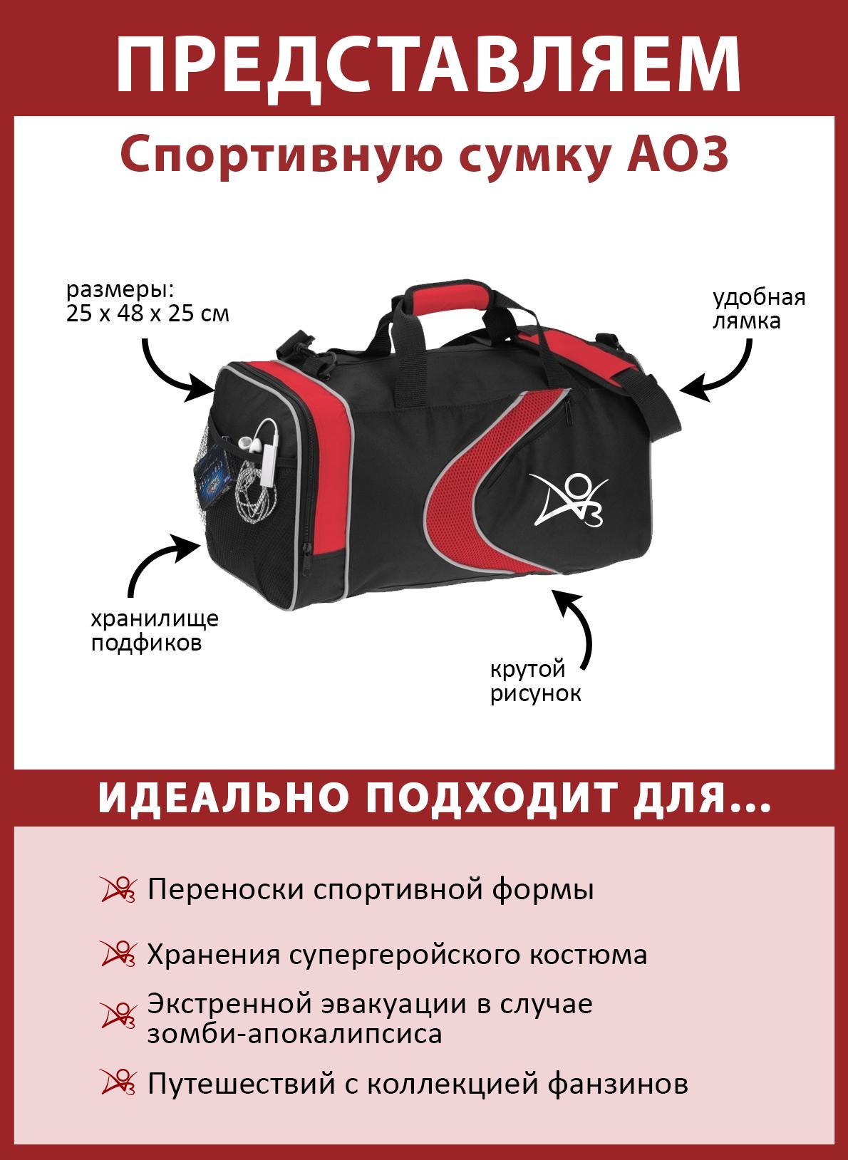 Представляем вам спортивную сумку AO3. Она черного цвета с красными вставками, красной галочкой и белым лого AO3 сбоку. Размеры у нее следующие: 25 x 48 x 25 см. У нее есть удобный ремень, позволяющий носить ее на плече, а также боковой карман, идеально подходящий для хранения подфиков. Сумка просто создана для ношения спортивной одежды или супергеройского костюма, а еще ее можно использовать в качестве спасительной сумки в зомби-апокалипсис или для путешествий с собственной коллекцией фэнзинов.