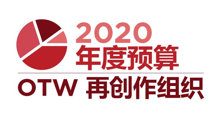 OTW再创作组织:2020年度预算