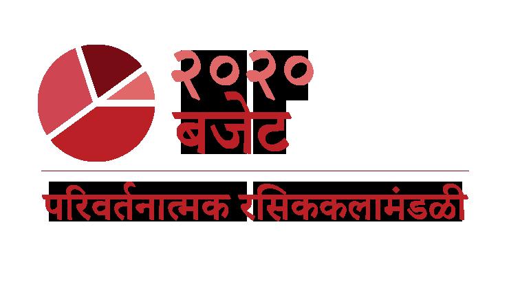 परिवर्तनात्मक रसिक-कला मंडळ: २०२० अर्थसंकल्प अद्यतन