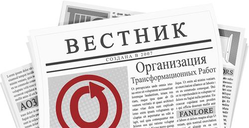 Баннер создан Кэйти (caitie). На баннере газета с названием и логотипами проектов OTW, а так же проектами на страницах газеты..